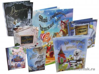 Выпускные фотоальбомы, папки, планшеты для детских садов, школ и ВУЗов